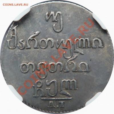 Коллекционные монеты форумчан (регионы) - Georgia 2 Abazi 1830 AT XF-40 (3).JPG