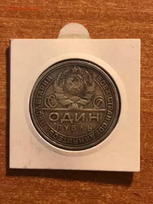 Серебряный один рубль 1924 год. п.л. до 27.05 22:00 мск - 7CWqV1sbsos