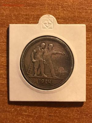 Серебряный один рубль 1924 год. п.л. до 27.05 22:00 мск - ZdL9b7G9dIE