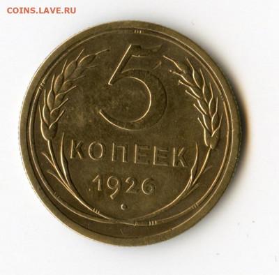 5 копеек 1926 года до 28.05.2020 в 23-00 МСК - img024