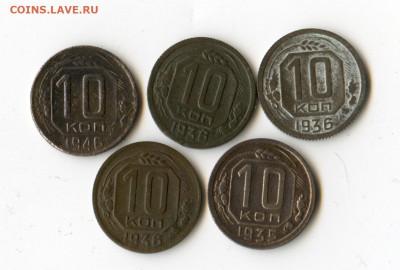 10 копеек 1935, 1936, 1946г до 28.05.2020 до 23-00 МСК - img023