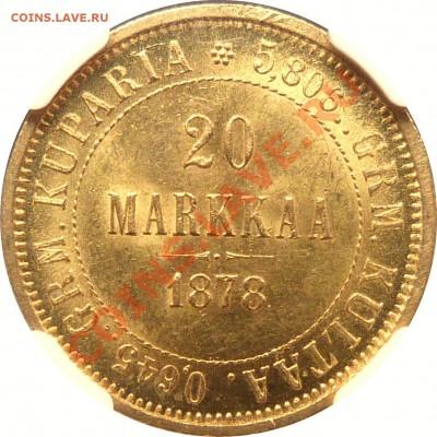 Коллекционные монеты форумчан (золото) - 20 Markkaa 1878 MS-62  (3).JPG