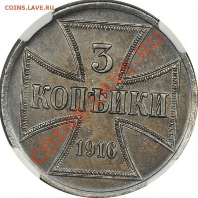 Коллекционные монеты форумчан (регионы) - Germany 3 K. 1916 Military MS-61 (2)