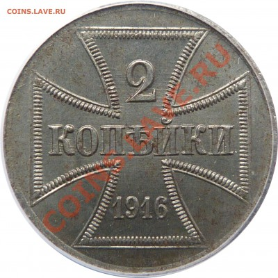 Коллекционные монеты форумчан (регионы) - Germany 2 K. 1916 MS-63 (2).JPG