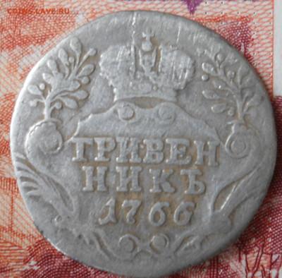 1 zloty.1837г Гривенник Е2 1766гг - DSCN0102.JPG