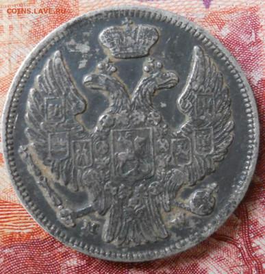 1 zloty.1837г Гривенник Е2 1766гг - DSCN0104.JPG