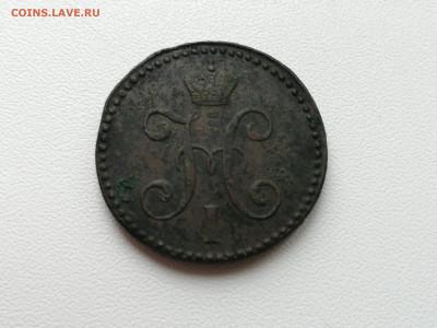 2 Копейки Серебром 1845 г.  С. М. на оценку - IMG_20200523_194056
