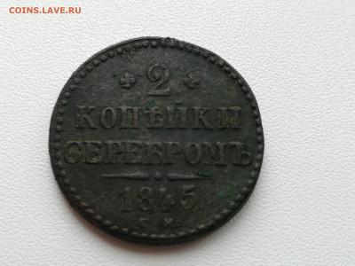 2 Копейки Серебром 1845 г.  С. М. на оценку - IMG_20200523_193931