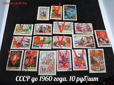 Марки СССР №2 до 1960 года. Фикс - 8