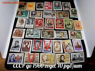 Марки СССР №2 до 1960 года. Фикс - 20
