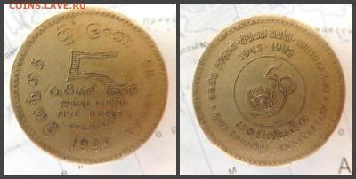 Шри-Ланка 5 рупий, 1995 50 лет ООН - 40