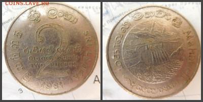 Шри-Ланка 2 рупии, 1981 Дамба Махавели - 41