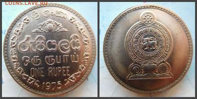 Шри-Ланка 1 рупия, 1975 - 45