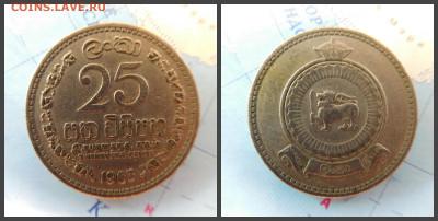 Цейлон 25 центов, 1963 - 48