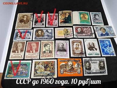 Марки СССР №2 до 1960 года. Фикс - 19