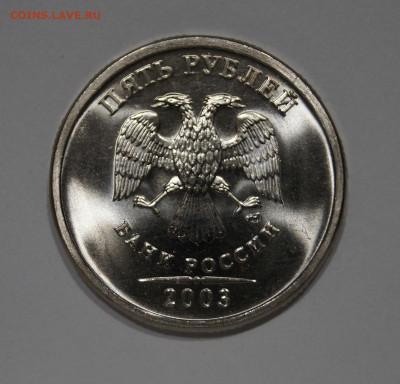 5 Рублей 2003г Мешковая unc Огонь до 26.05 - _DSC3620.JPG