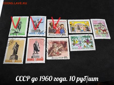 Марки СССР №2 до 1960 года. Фикс - 24