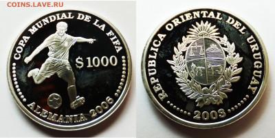 Уругвай. - уругвай