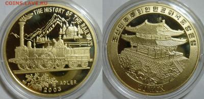 Монеты,связанные с жд! - Корея 20 вон паровоз Адлер.JPG