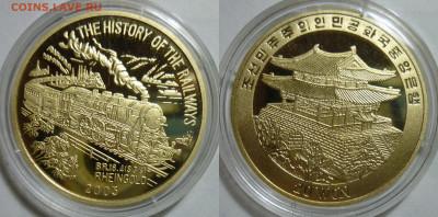 Монеты,связанные с жд! - Корея 20 вон Ренгольд.JPG