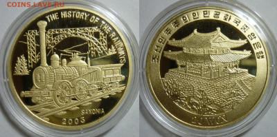 Монеты,связанные с жд! - Корея 20 вон Саксония.JPG