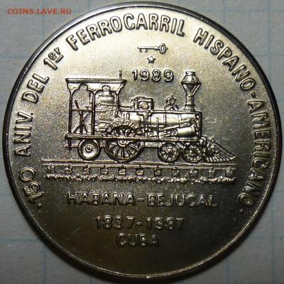 Монеты,связанные с жд! - 1989 г. 1837-1987.JPG