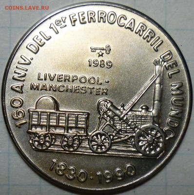 Монеты,связанные с жд! - 1989 г. 1930-1990.JPG