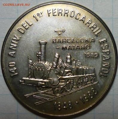 Монеты,связанные с жд! - 1989 г. 1948-1988.JPG