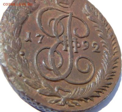 5 копеек 1792г АМ желтый - DSC08376.JPG