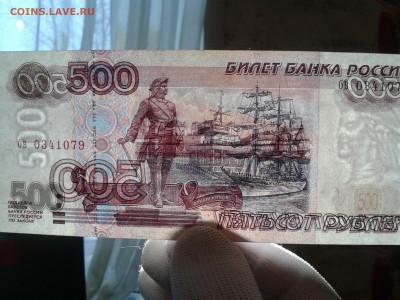 500 рублей 1997 год без модификаций №2 - 20191228_144829