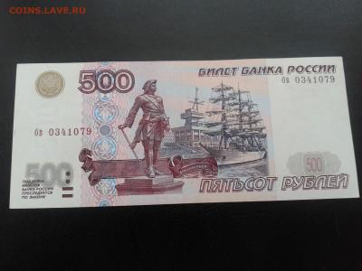 500 рублей 1997 год без модификаций №2 - 20191228_144413