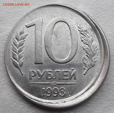 10 рублей 1993 года БОЛЬШОЕ смещение ГРИБ до 30.05.20г. - 102
