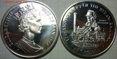 Монеты,связанные с жд! - P1010625.JPG