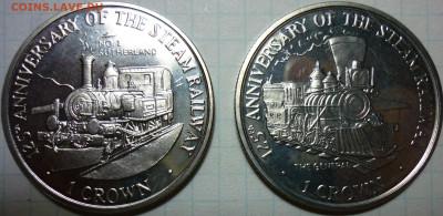 Монеты,связанные с жд! - P1010626.JPG