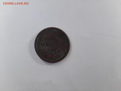 Медный цент 1856 - 20200526_134905_optimized