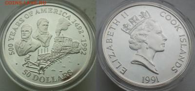 Монеты,связанные с жд! - Канада 1991 г 50 долл.JPG