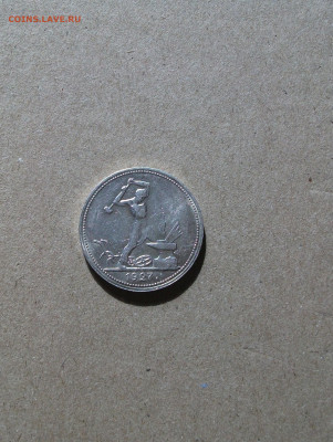 50 копеек 1927 до 1.06.20 - DSCF0177.JPG