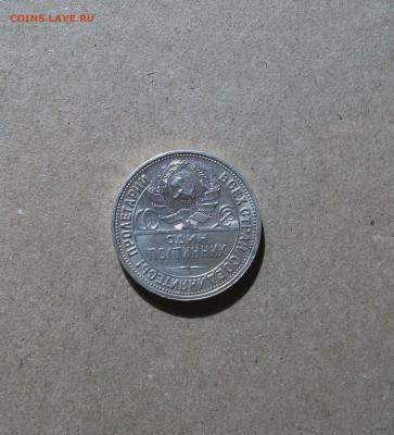 50 копеек 1927 до 1.06.20 - DSCF0178.JPG