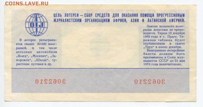 30 коп 3 билета лотереи Солидарности Журналистов 1969-71г - img176_cr 3