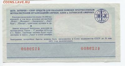 30 коп 3 билета лотереи Солидарности Журналистов 1969-71г - img176_cr 2