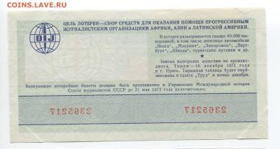 30 коп 3 билета лотереи Солидарности Журналистов 1969-71г - img176_cr