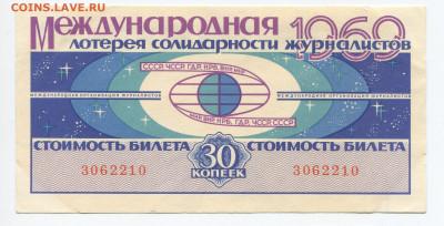 30 коп 3 билета лотереи Солидарности Журналистов 1969-71г - img175_cr3