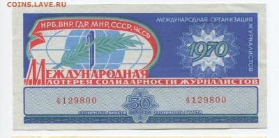 30 коп 3 билета лотереи Солидарности Журналистов 1969-71г - img175_cr2
