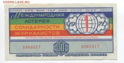 30 коп 3 билета лотереи Солидарности Журналистов 1969-71г - img175_cr