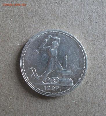 50 копеек 1927 до 1.06.20 - DSCF0204.JPG