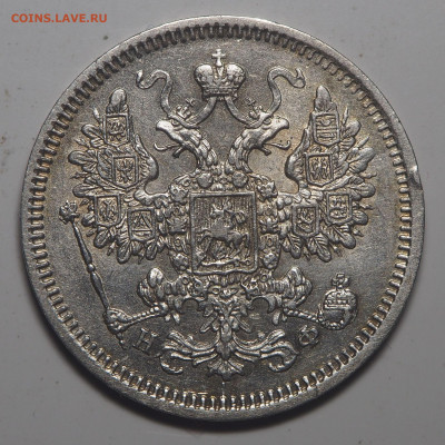 15 копеек 1864 СПб НФ - P5292912