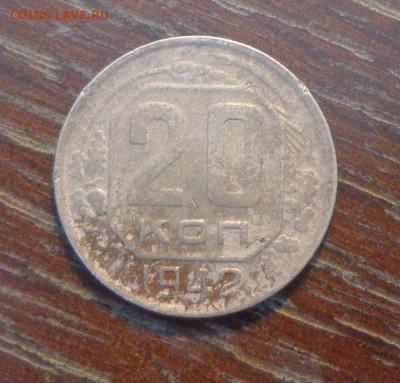 20 копеек 1942 до 5.06, 22.00 - 20 коп 1942_1