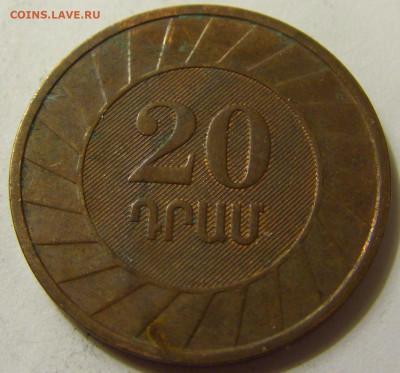 20 драм 2003 Армения №1 06.06.2020 22:00 МСК - CIMG9293.JPG