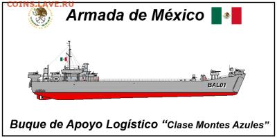 """Монеты с Корабликами - Buque_de_Apoyo_Logístico_""""Clase_Montes_Azules""""_armada_de_mexico"""
