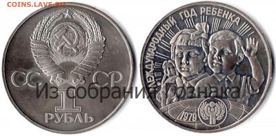 Пробные монеты СССР - год ребёнка